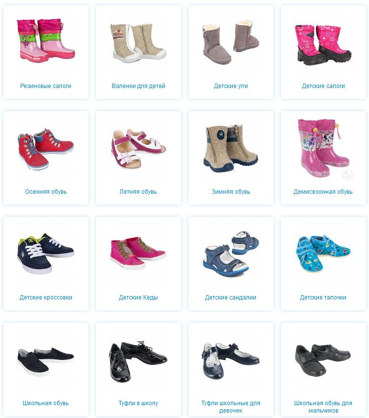 Детская обувь Дочки Сыночки