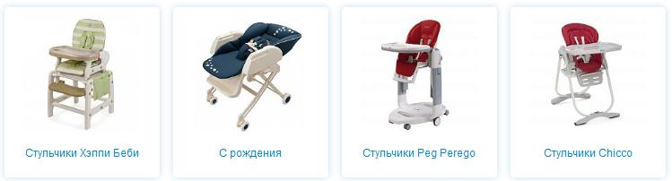 Детские_стульчики_для_кормления