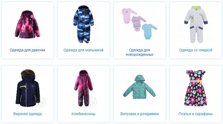 Детская одежда Дочки Сыночки