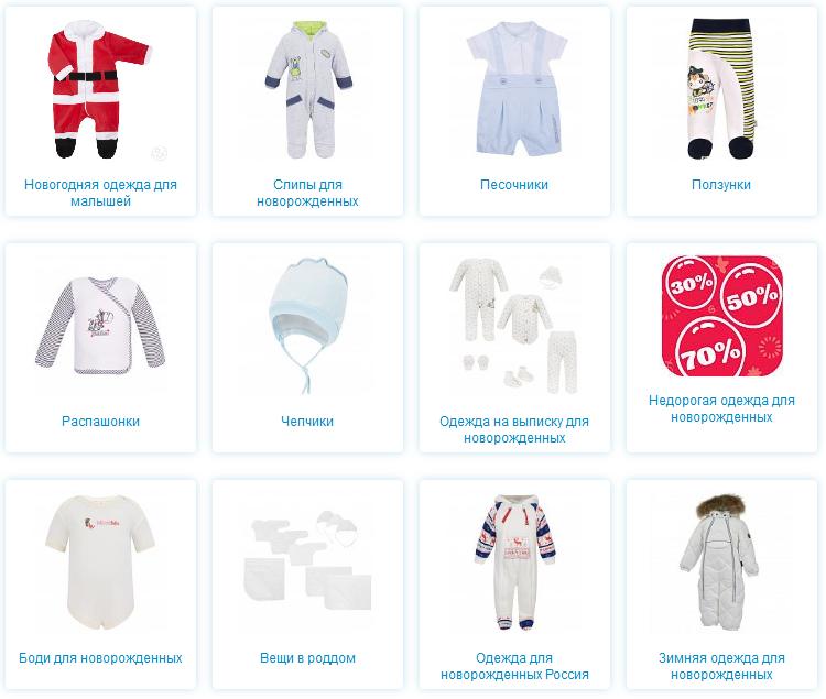 Одежда для новорожденных в магазине Дочки Сыночки